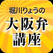 【声優ボイスアプリ】声優方言講座 堀川りょう大阪弁編