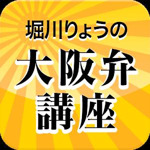 【声優ボイスアプリ】声優方言講座 堀川りょう大阪弁編 教育 App LOGO-APP試玩