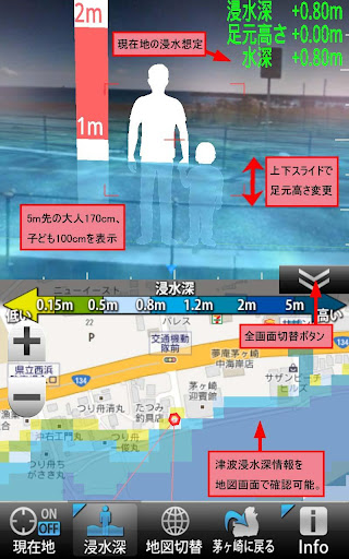 天サイ!まなぶくん茅ヶ崎版 防災情報可視化ARアプリ