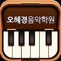 오혜경 음악학원