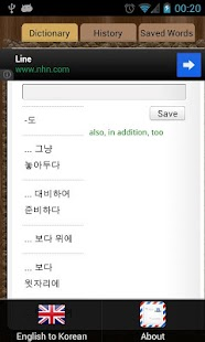 English Korean Dictionary - screenshot thumbnail