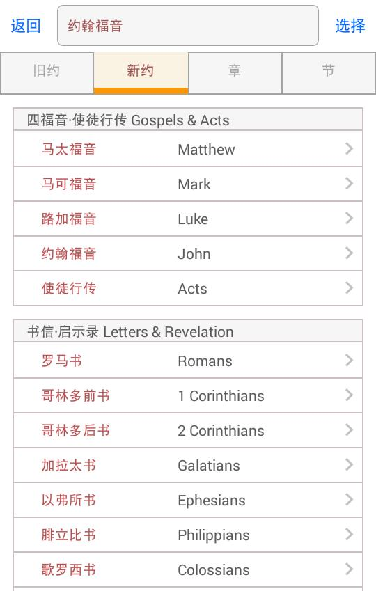 Bible Moments -圣经时光- screenshot