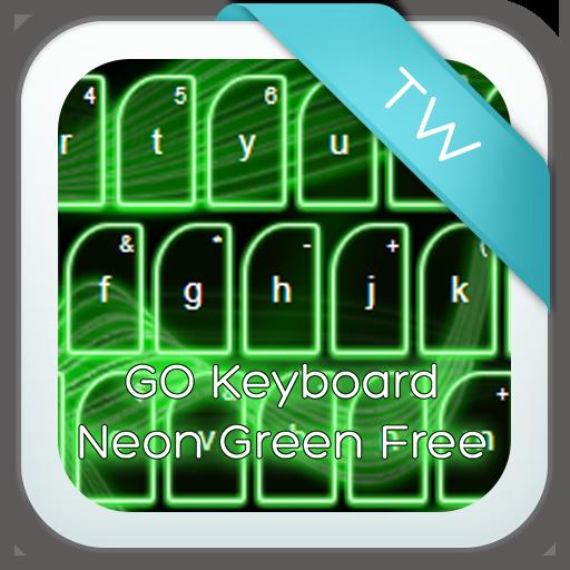個人化App|GO輸入法霓虹燈綠色免費版 LOGO-3C達人阿輝的APP