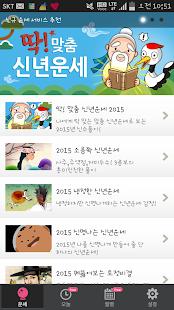 운세친구 - 2015년 신년운세, 토정비결- screenshot thumbnail