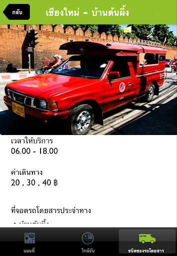 免費旅遊App|ChiangMai Bus Guide|阿達玩APP