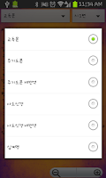 Screenshot of So Easy Bible (free,offline)