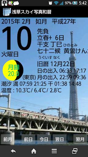 東京浅草スカイツリー写真 和暦
