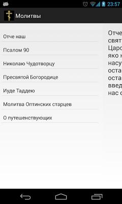 Молитвы - screenshot