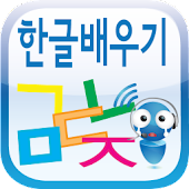 KOREAN ALPHABET LEARNING