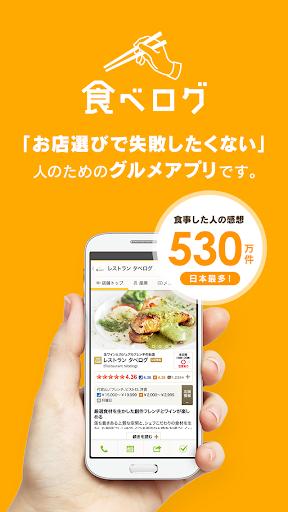食べログ‐ランチも探せる!口コミとランキングのグルメアプリ
