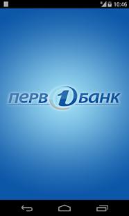 Мобильный Первобанк - screenshot thumbnail