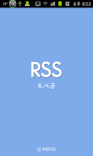 玩新聞App|도시군 RSS 도청 시청 군청 RSS정보免費|APP試玩
