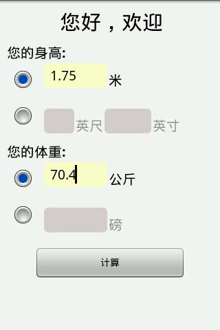 体重指数计算 - 亚洲人版