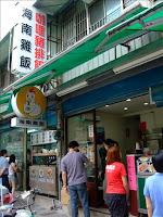 1991海南雞飯
