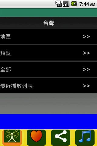 ラジオ台湾