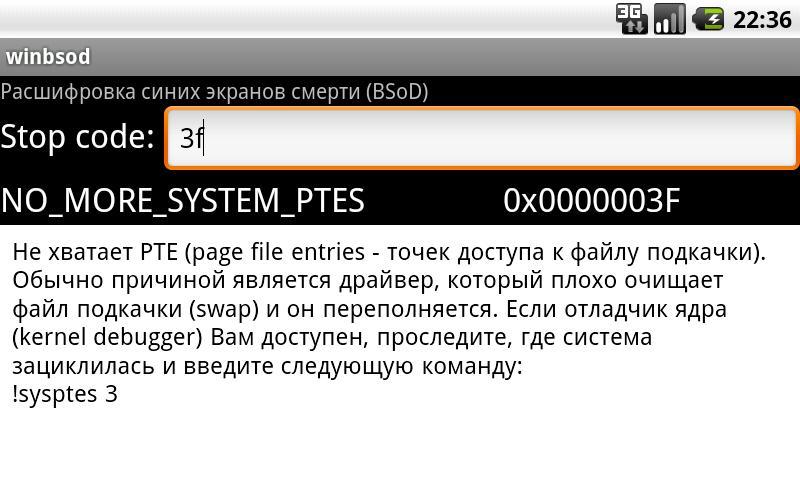 win bsod- screenshot