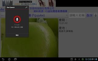 Screenshot of 台灣水果(pad)