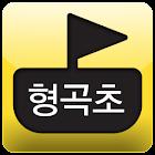 구미 형곡초등학교 icon