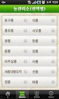 Screenshot of 왕릉이야기