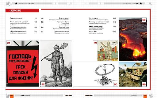 Журнал «ММ» №3 2013