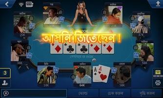 Screenshot of বাংলা পোকার