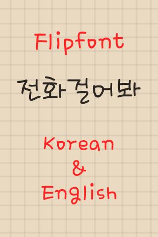 Rix전화걸어봐™ 한국어 Flipfont