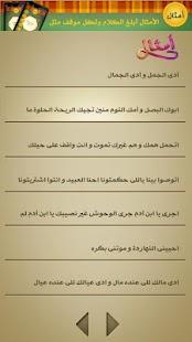 أمثال مصريه - screenshot thumbnail