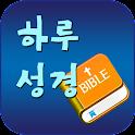 하루성경 (성경잠금화면,성경일독,성경통독 락스크린)