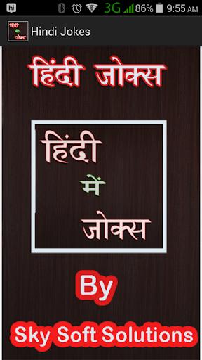 Hindi Jokes हिंदी जोक्स