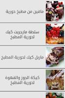 Screenshot of حلويات حورية المطبخ