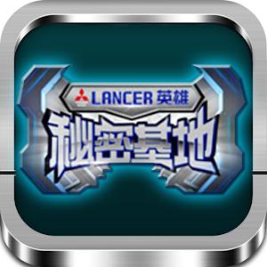 英雄秘密基地 娛樂 App LOGO-APP試玩