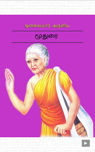 Moothurai
