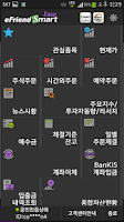 Screenshot of 한국투자증권 eFriend Smart Easy(뱅키스)