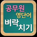 벼락치기 - 공무원 영단어 icon