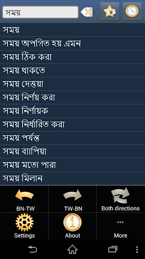 孟加拉文 - 中文 字典