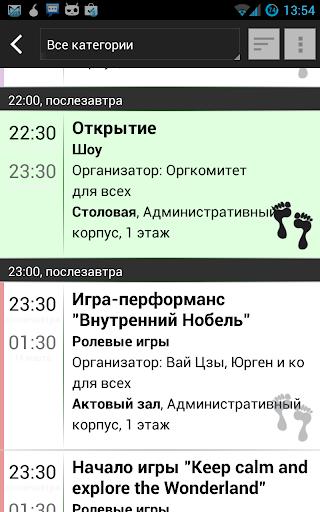 Расписание конвента