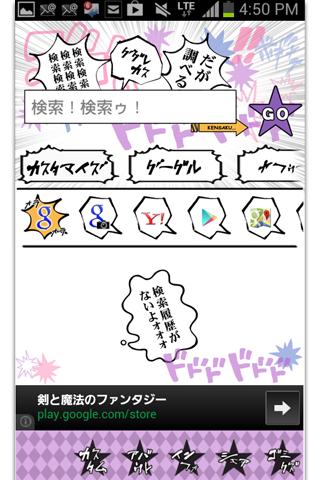 無料个人化Appの奇妙な大検索 ドドド!!|記事Game