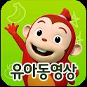 유아동영상-또봇,폴리,뽀로로,타요,코코몽 무료감상 icon