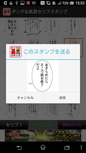 無料娱乐Appのダンクな名言セリフスタンプ|記事Game