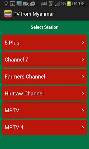 電視從緬甸