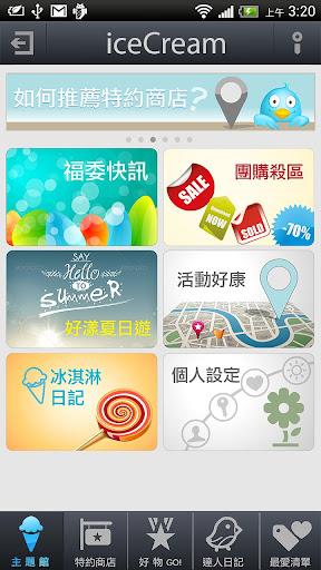 【免費工具App】UMC iceCream-APP點子