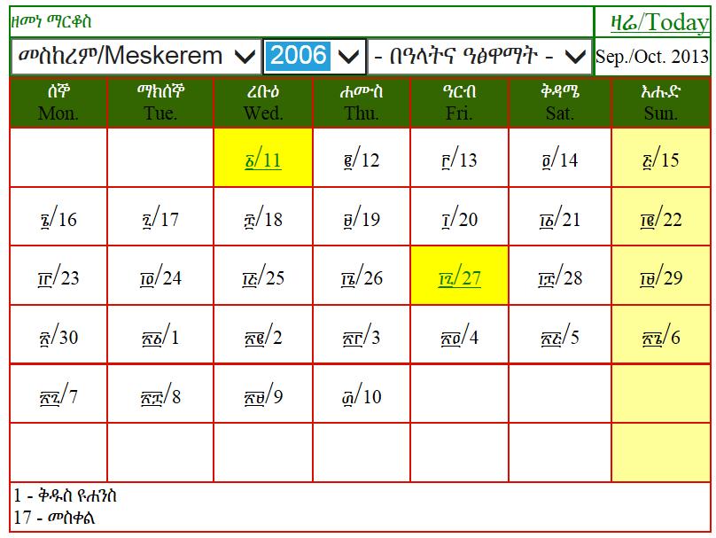 Ethiopian Calendar 2014 2015 | New Calendar Template Site