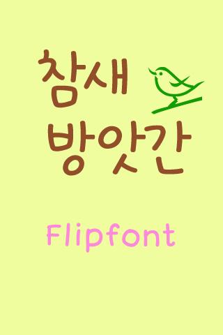 GFMill™ Korean Flipfont