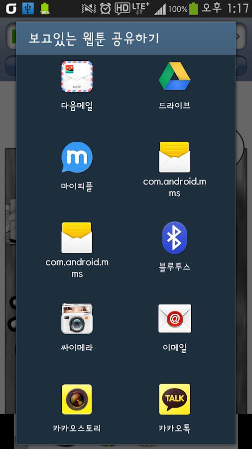 웹툰박스 (40가지 웹툰)- screenshot