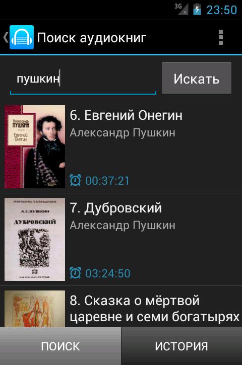 Поиск бесплатных аудиокниг screenshot