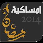 إمساكية رمضان  2014 - 1435 icon