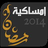 إمساكية رمضان  2014 - 1435