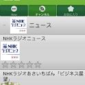 JapaneseNewsPod logo