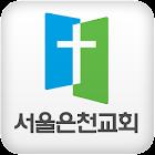 서울은천교회 icon