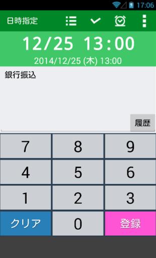 玩免費工具APP|下載クイックリマインダー app不用錢|硬是要APP